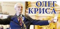 Скрипковий феномен Олега Криси