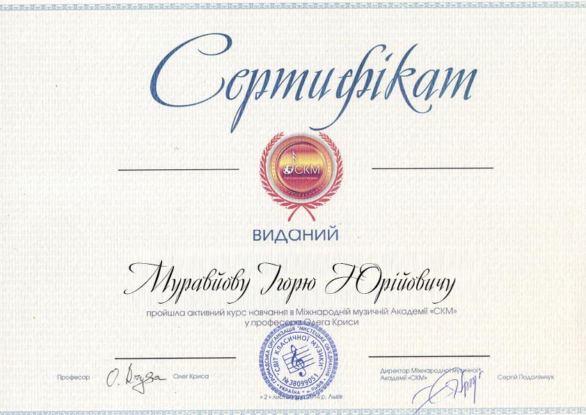 Ігор Муравйов